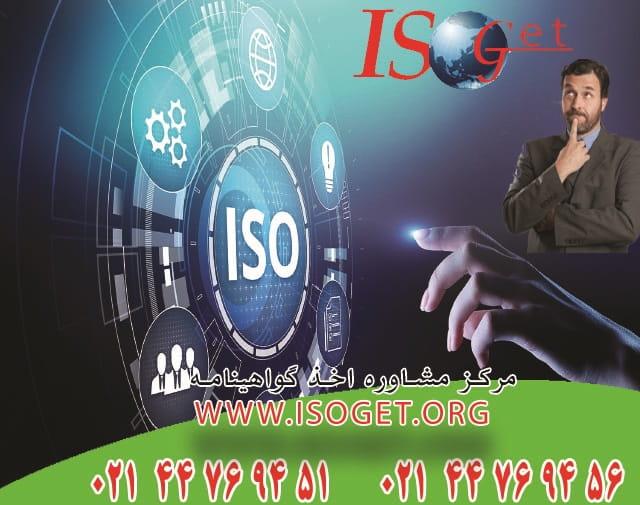 اخذ گواهینامه ISO فوری