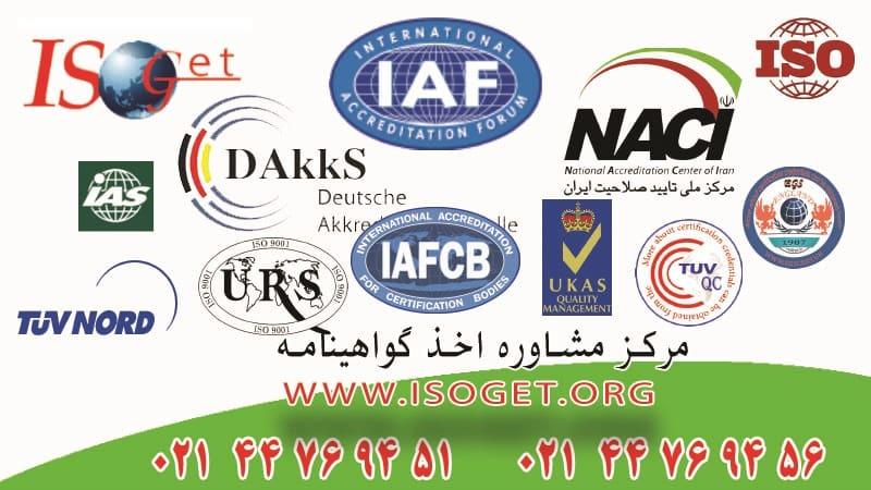 IAF , سازمان اعتبار سنجی بین المللی