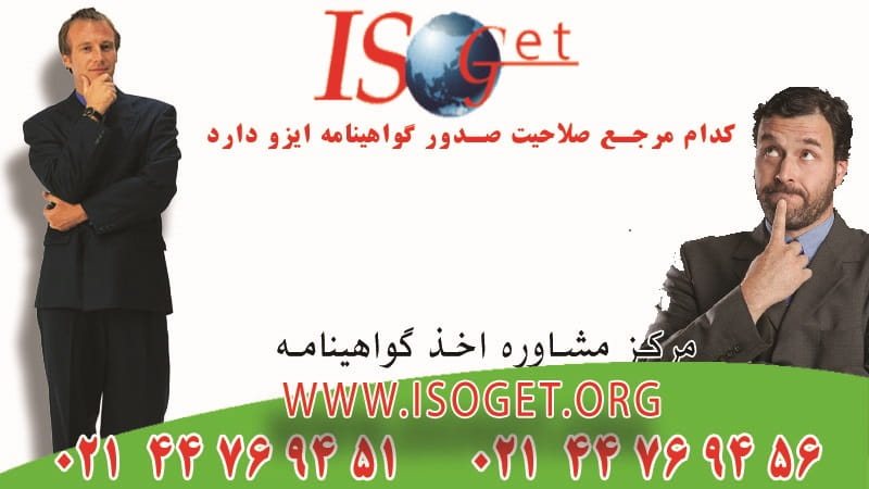 اخذ گواهینامه ISO معتبر