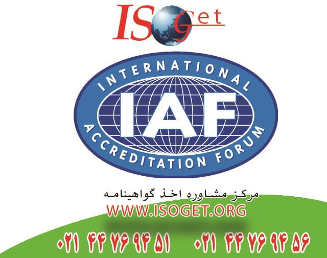 IAF چیست