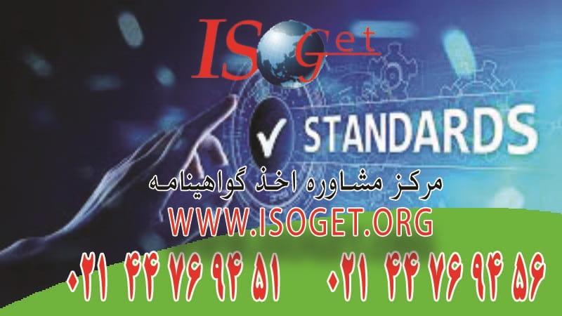 نحوه اخذ گواهینامه ISO HSE