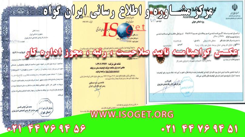 اخذ گواهینامه تایید صلاحیت پیمانکاری , رتبه , صلاحیت ایمنی