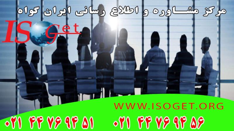 معرفی مرکز مشاوره ایران گواه