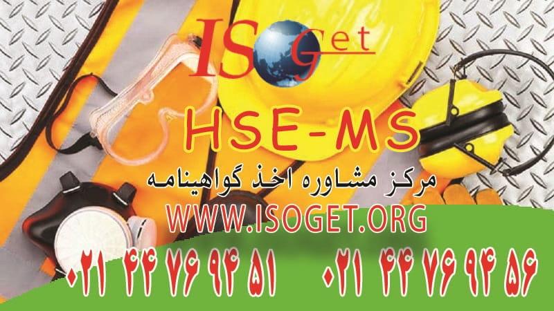 نحوه اخذ گواهینامه HSE