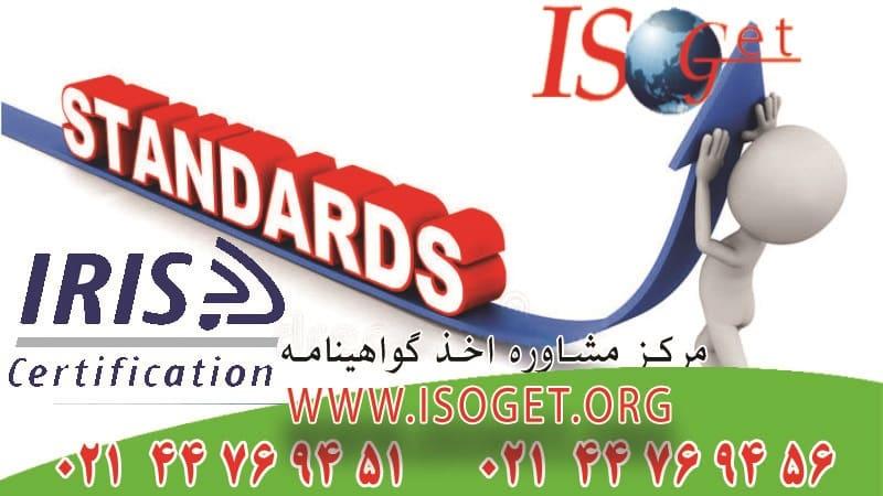 اخذ گواهینامه IRIS
