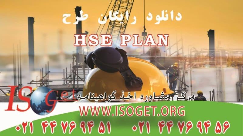 دانلد رایگان طرح HSEPLAN
