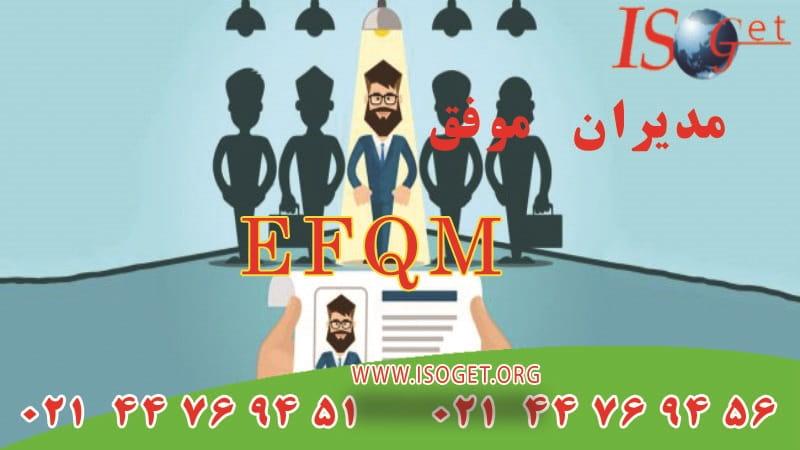 گواهینامه تعالی سازمان EFQM