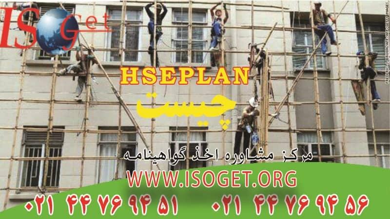 HSEPLAN چیست