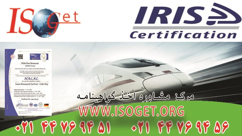 IRIS استاندارد صنعت حمل و نقل دریایی