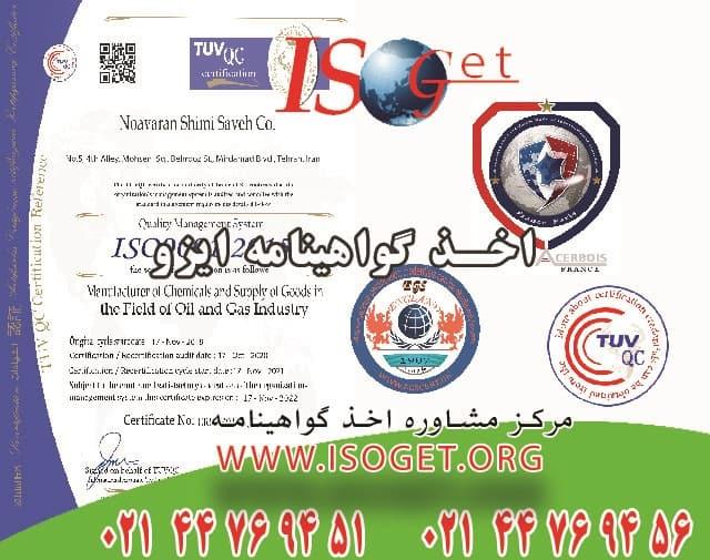 اخذ گواهینامه ایزو