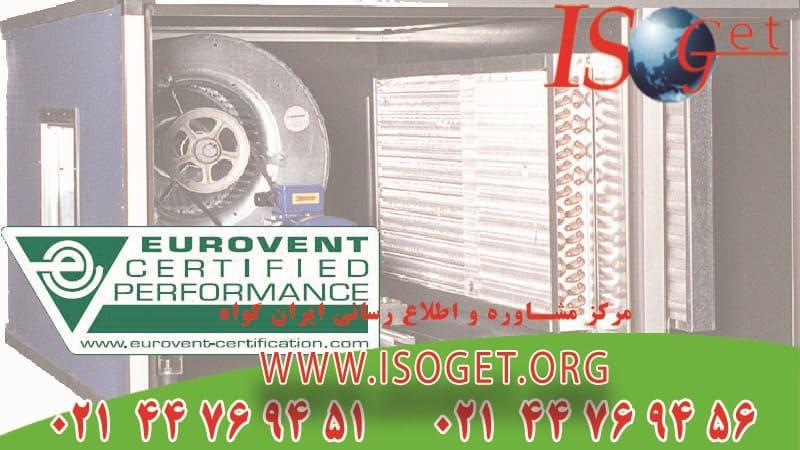 استاندارد Eurovent