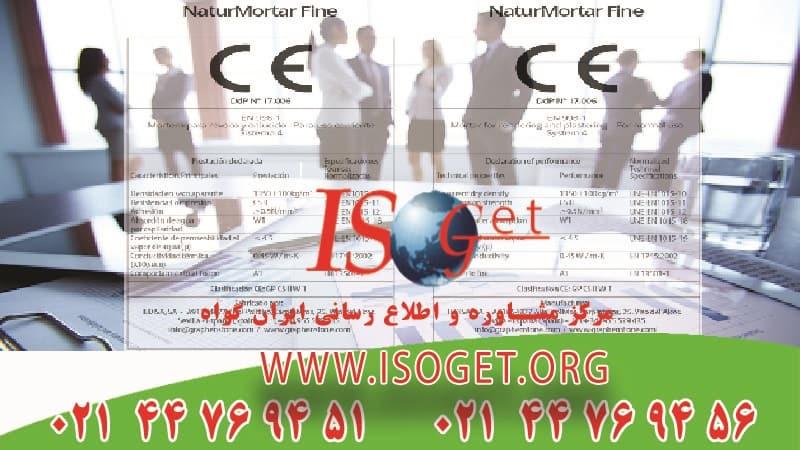 روند اخذ گواهینامه CE