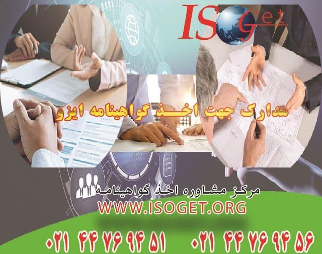 مدارک مورد نیاز بابت گرفتن گواهینامه iso