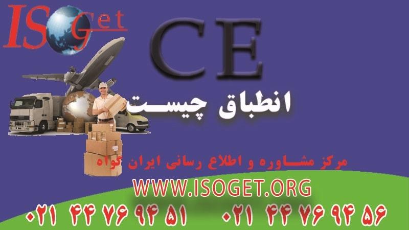 گواهینامه CE انطباق