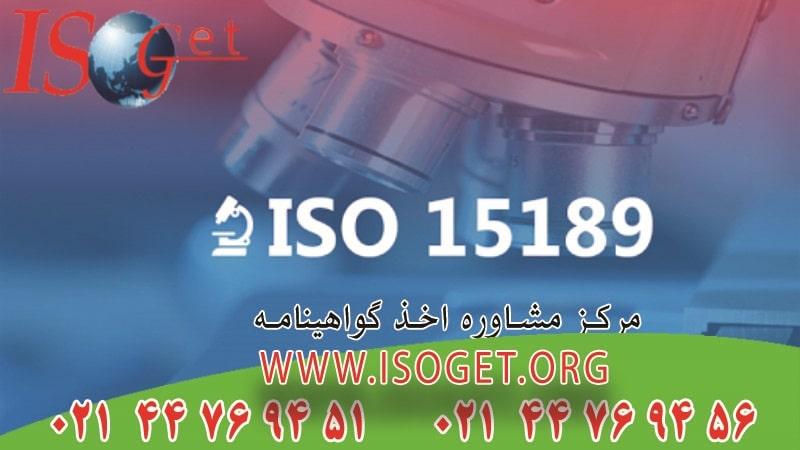 گواهینامه ISO آزمایشگاه پزشکی