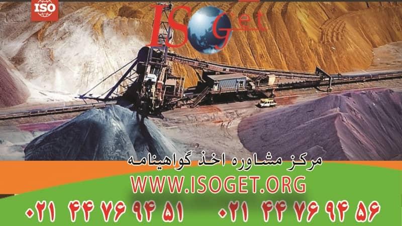 ISO معادن