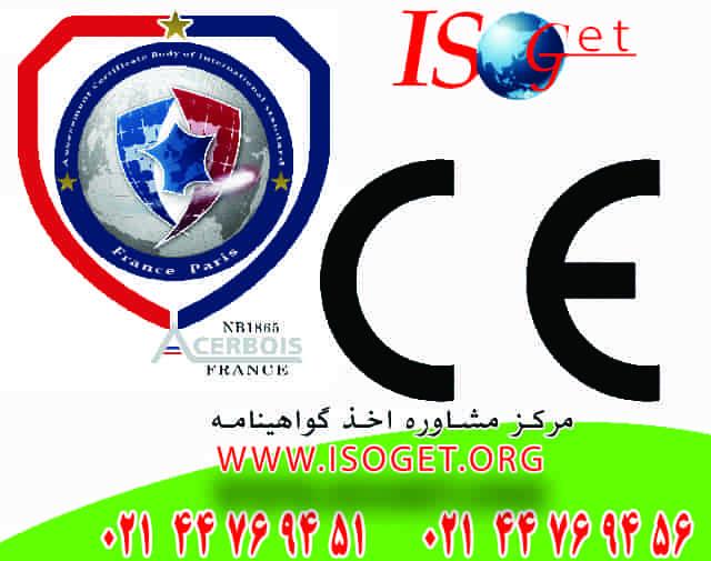 مرکز معتبر صدور گواهینامه CE