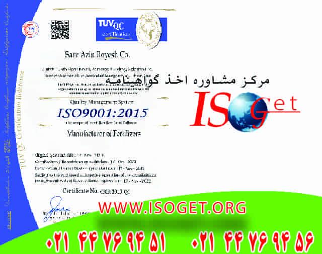 ISO گواهینامه
