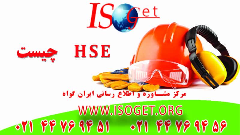 HSE چیست