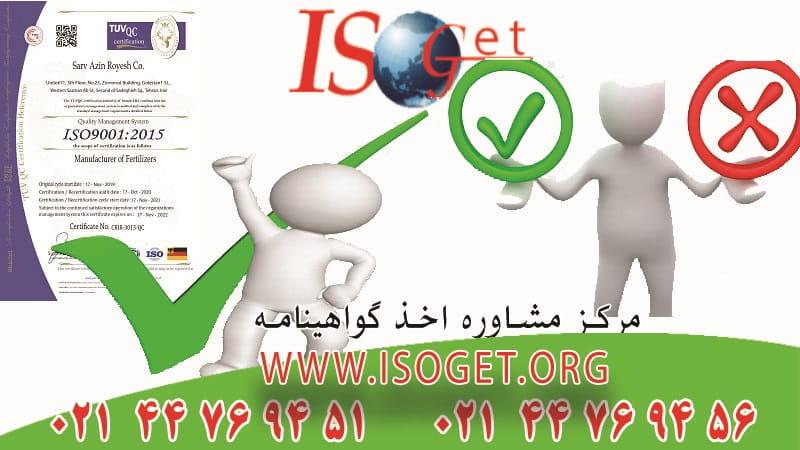 گواهینامه ISO از کجا بگیریم