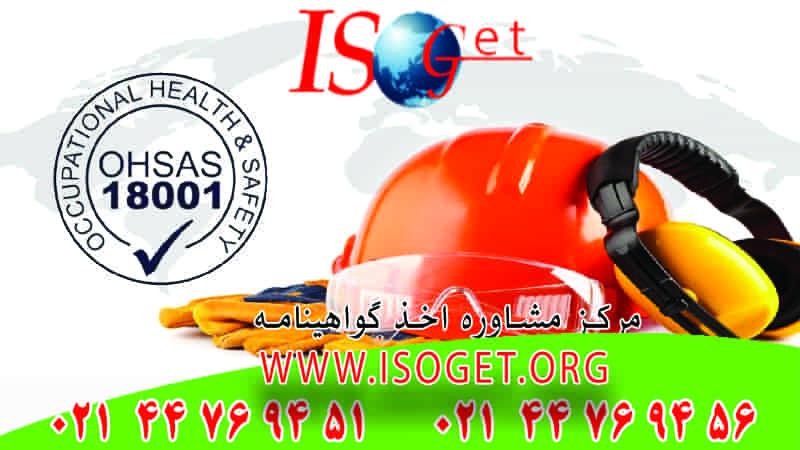 OHSAS 18001 چیست