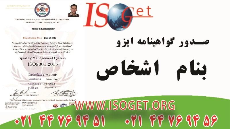 اخذ گواهینامه ISO شخصی