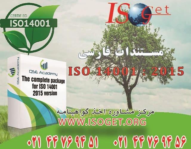 دانلود متن فارسی الزامات استاندارد ISO 14001