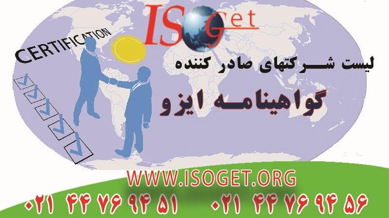 شرکتهای صادرکننده گواهینامه ایزو در ایران