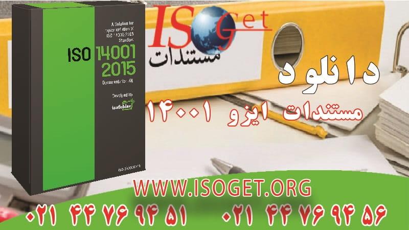 مستندات ISO 14001