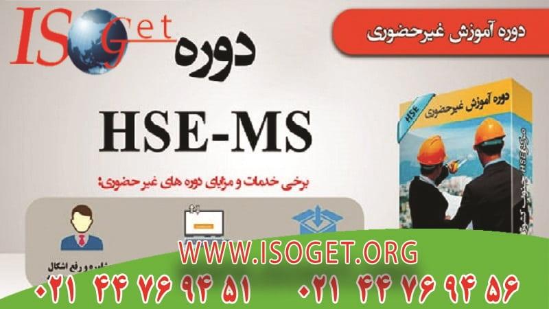 گواهینامه HSE شخصی