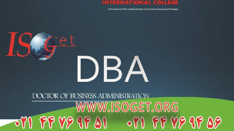 اخذ مدرک DBA