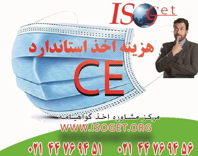 هزینه اخذ استاندارد CE
