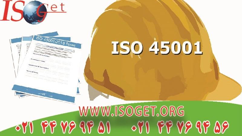 دانلود مستندات ایزو 45001