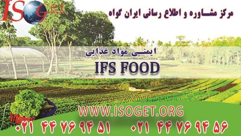 اخذ گواهینامه IFS FOOD