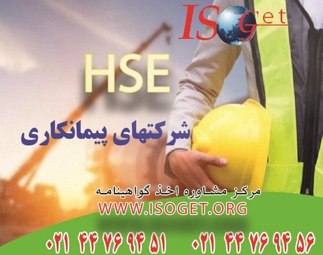 HSE شرکتهای پیمانکاری