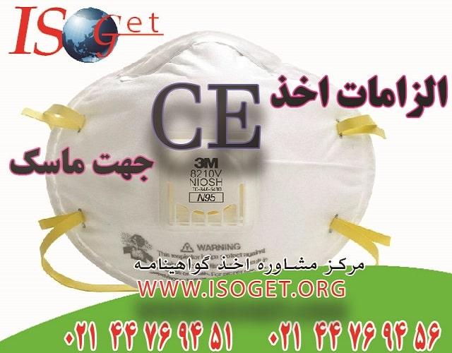 نمونه گواهینامه CE جهت ماسک پزشکی