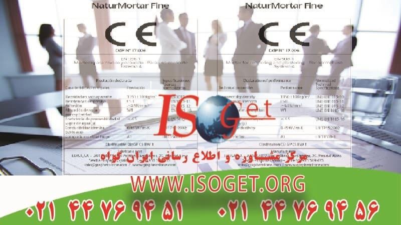 گواهینامه CE اروپا