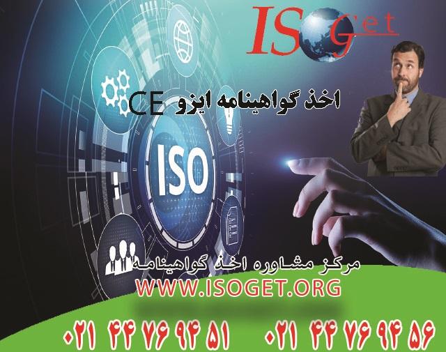 اخذ گواهینامه ایزو CE