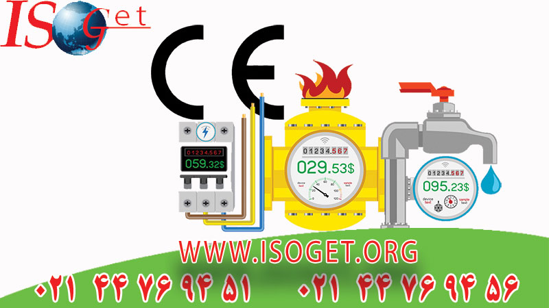 گواهینامه CE برای صادرات کنتور