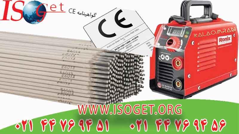 گواهینامه CE برای محصول سیم مفتول جوشکاری (الکترود)