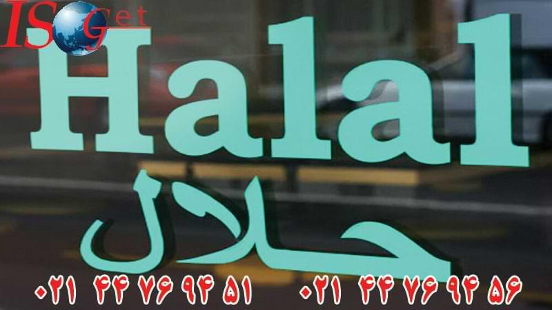 تصویر اخذ گواهینامه Halal (گواهی نامه حلال)