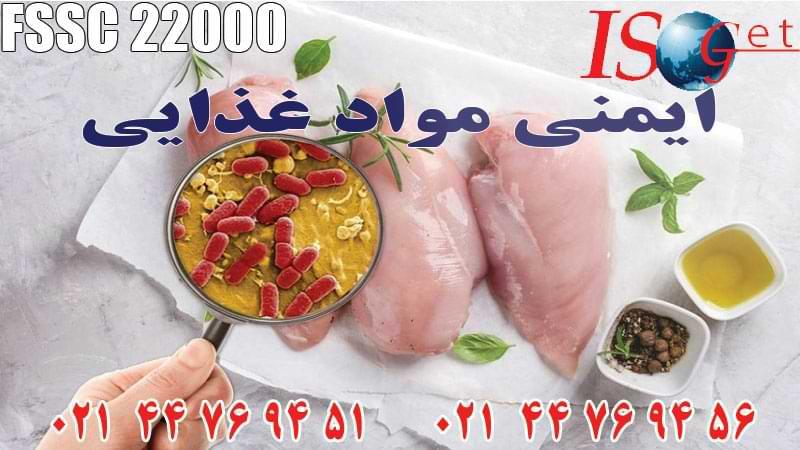 تصویر ایمنی-مواد-غذایی-FSSC-22000