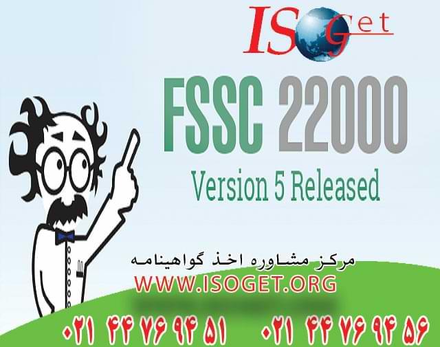 تصویرگواهینامه FSSC 22000 چیست ؟
