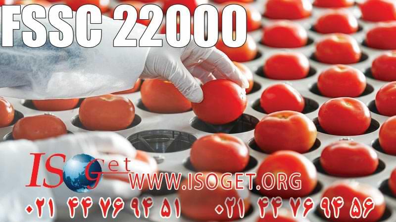 تصویر FSSC22000