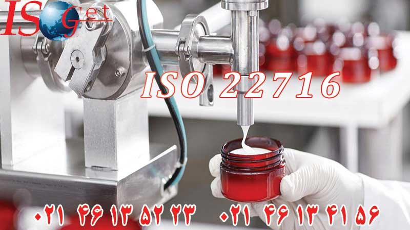 تصویر ایزو 22716 استاندارد صنایع آرایشی بهداشتی