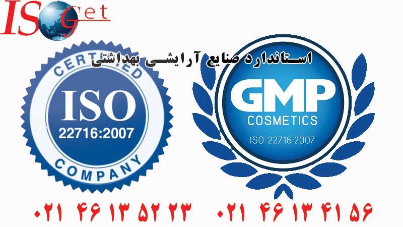 اخذ ISO-22716-2007
