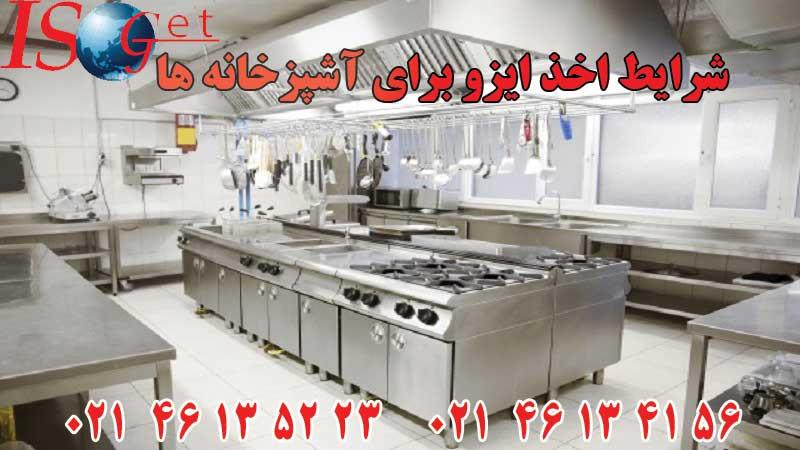 شرایط-اخذ-ایزو-برای-آشپزخانه-ها