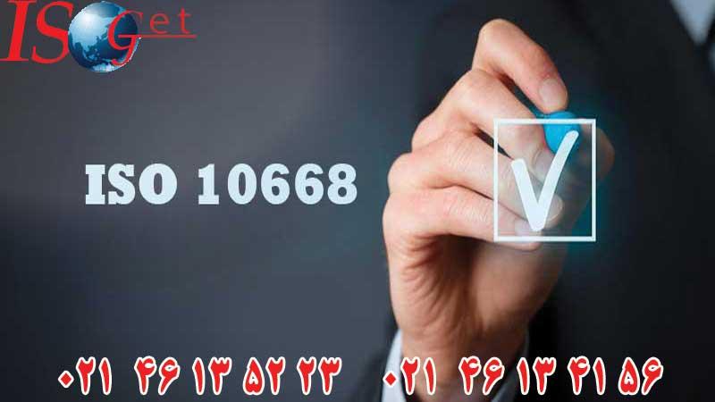 شرایط اخذ گواهینامه ISO 10668
